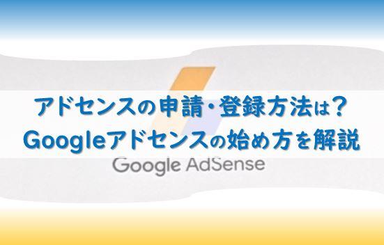アドセンスの申請・登録方法は?Googleアドセンスの始め方を解説