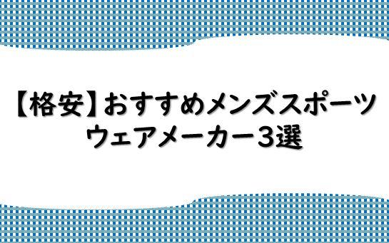 【格安】おすすめメンズスポーツウェアメーカー3選+@
