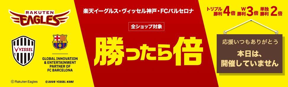 楽天イーグルス・ヴィッセル神戸・FCバルセロナ が試合に勝った翌日00:00から23:59までポイントが倍になるキャンペーン