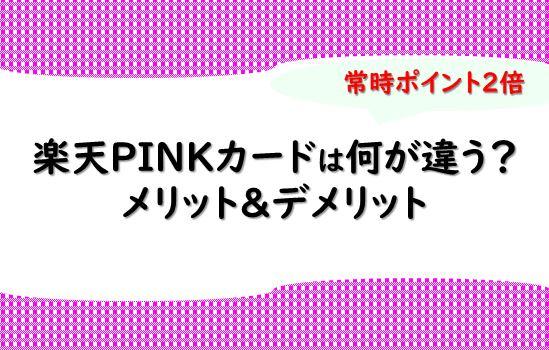 楽天PINKカードは何が違う?|楽天PINKカードのメリット・デメリット