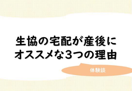 生協の宅配が産後にオススメな3つの理由【体験談】